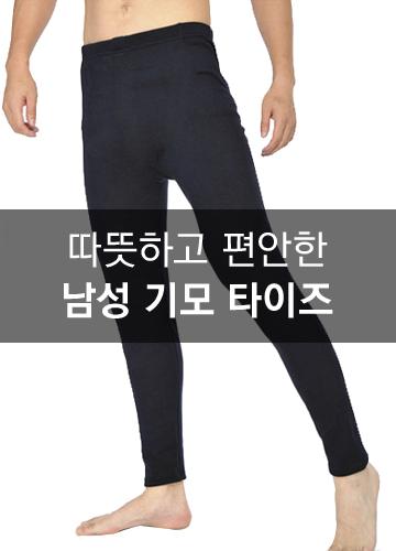 20276 - 暖かい男性起毛タイツ<br> (1 size) <br>
