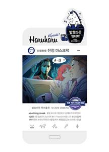 20918 - 【HARUHARU]本当にマスクパック<br>
