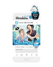 20919 - 【HARUHARU]水分マスクパック<br>